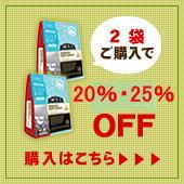 2袋で20%〜25%OFF