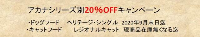 アカナシリーズ別20%OFFキャンペーン