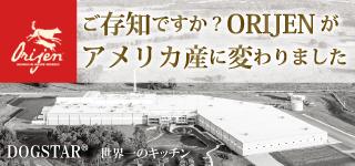 新オリジンバナー⑤