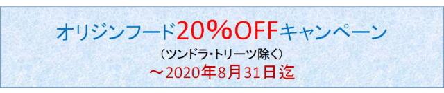 オリジン20%OFFキャンペーン