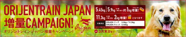 オリジントレインJAPAN増量キャンペーン